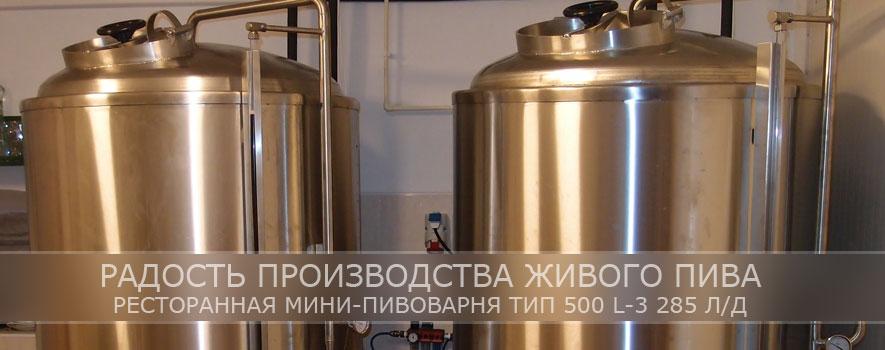 Мини-пивоварня тип 500 L-3 300