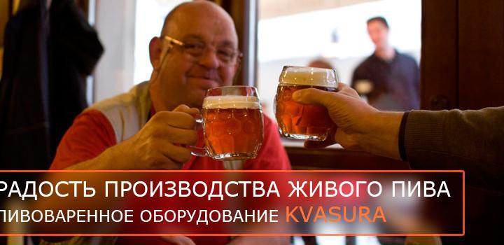 Пивоваренное оборудование KVASURA. Пивоварни из Чехии.