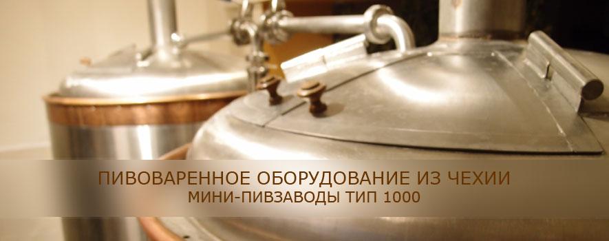 Пивоваренное оборудование из Чехии, мини-пивзаводы тип 1000
